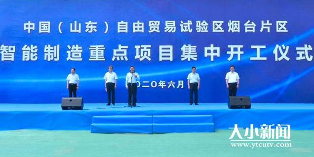 中国(山东)自由贸易试验区烟台片区智能制造重点项目集中开工仪式举行