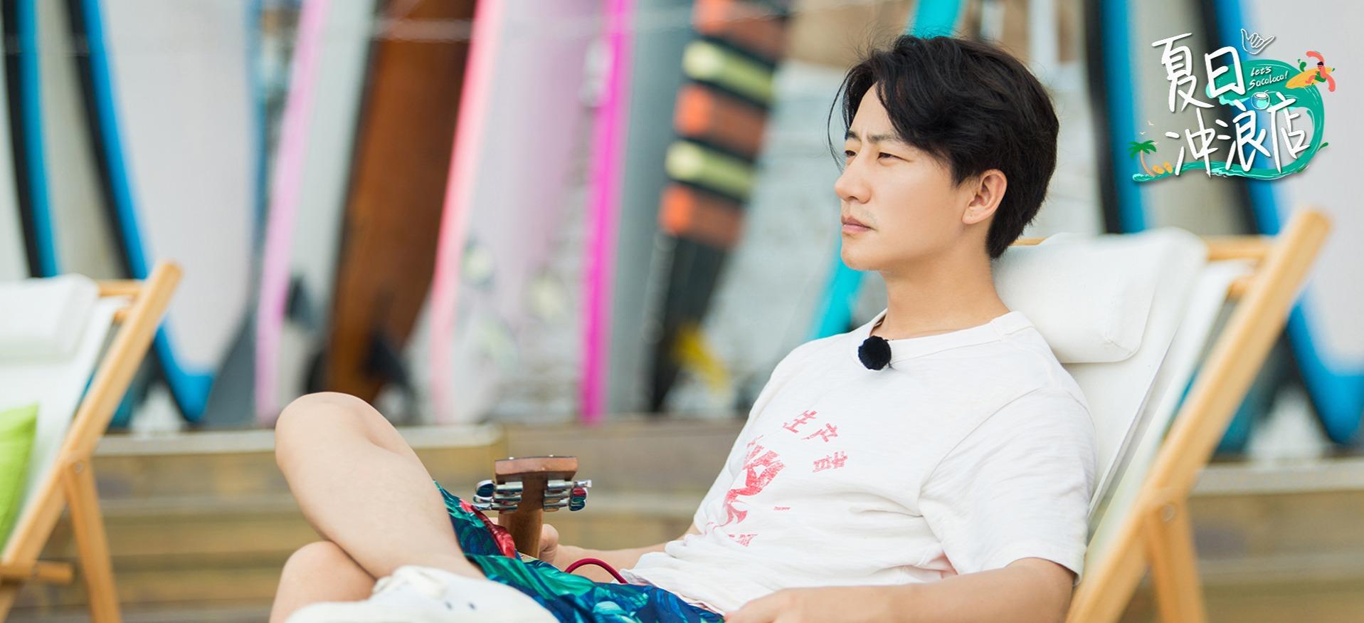 黄轩《夏日冲浪店》正式营业浪人精神引共鸣