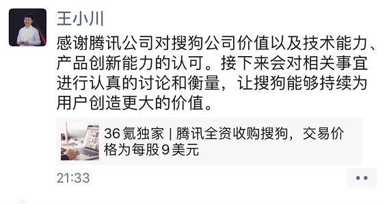 王小川朋友圈,图源36氪