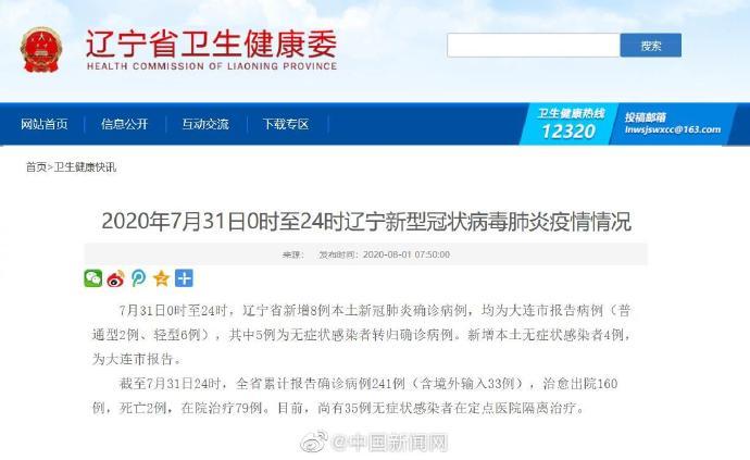 【百度刷下拉框】_辽宁新增8例本土病例,均在大连