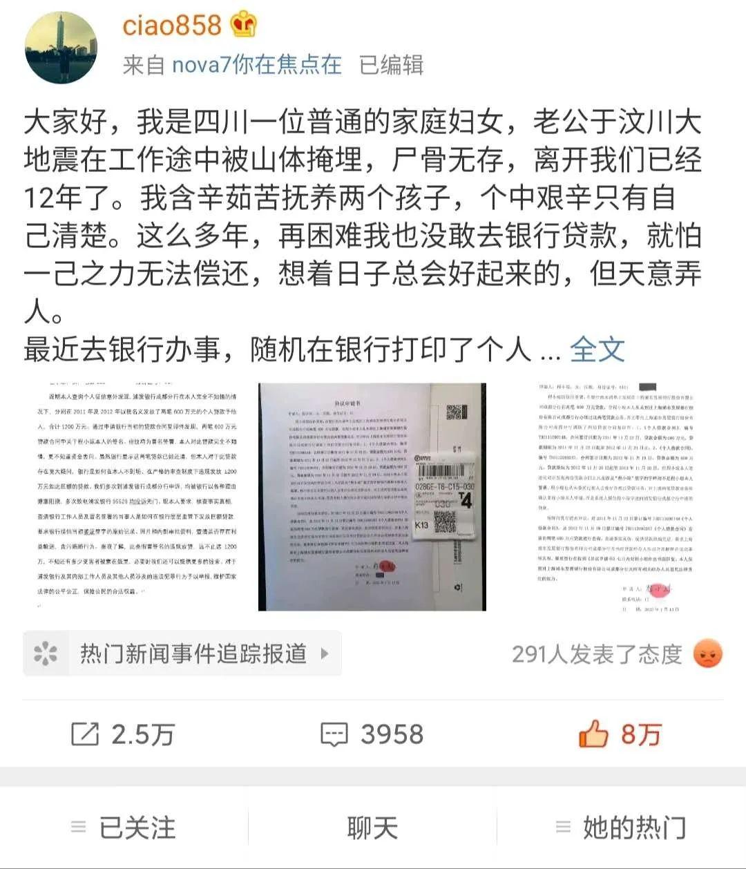 """▲ 程小琼讲述""""被贷款""""经历"""
