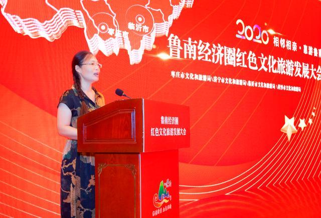 山东省文化和旅游厅二级调研员吴红讲话
