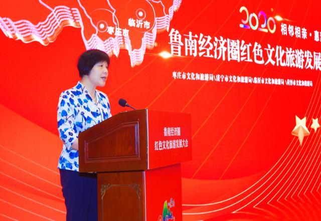 临沂市人民政府副市长张玉兰讲话