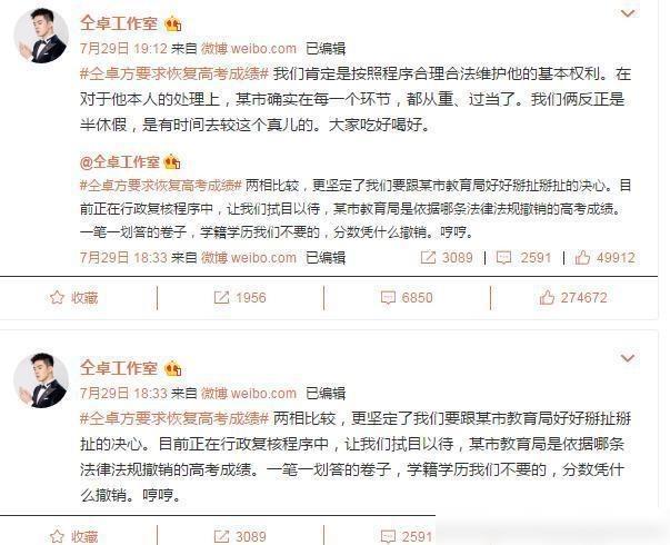 山西省教育厅:八天前收到仝卓相关诉求 正按程序审核