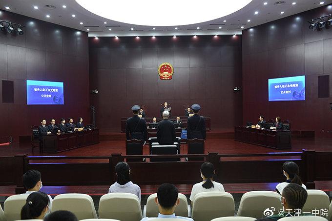 敛财超7亿 陕西省委原书记赵正永受贿案一审被判死缓