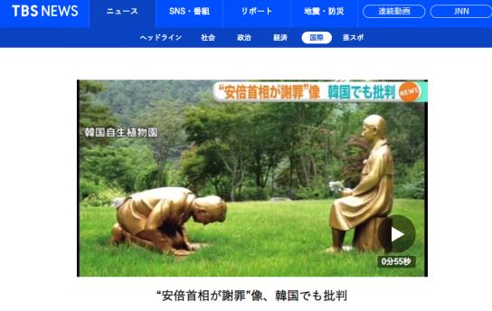 """【web 2.0】_韩植物园立""""安倍下跪谢罪""""雕像,日官房长官怒了"""