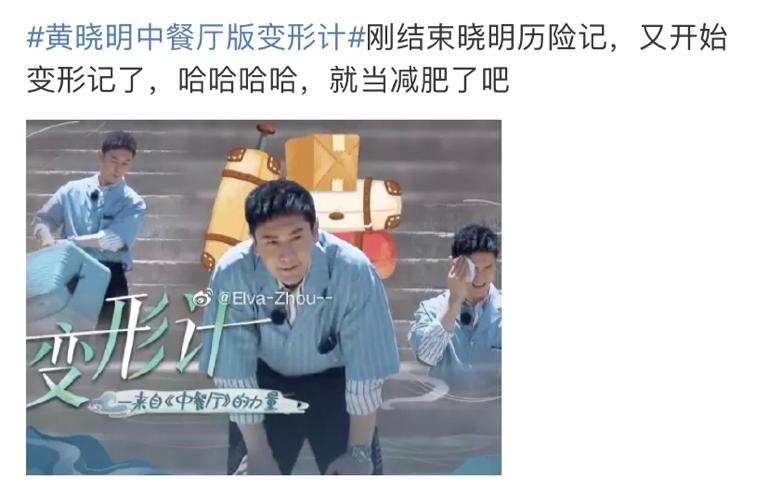 """《中餐厅4》首播测评:黄晓明参与""""变形计"""",赵丽颖焦虑引共鸣"""