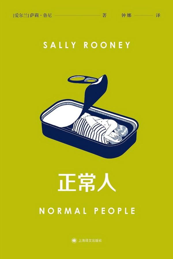 小说《正常人》中文版