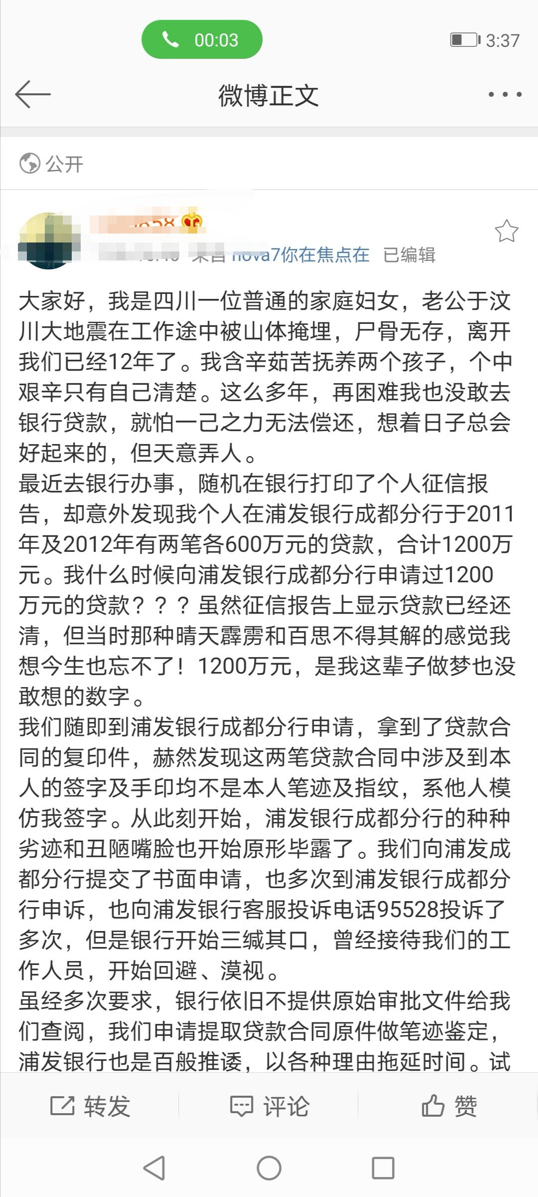 """【培训草莓视频色版】_四川银保监局回应""""一居民被贷款1200万元"""":已接到投诉"""