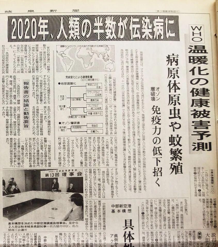 """【谷歌英文搜索】_1990年,日媒预言""""2020年一半人类患传染病""""……"""