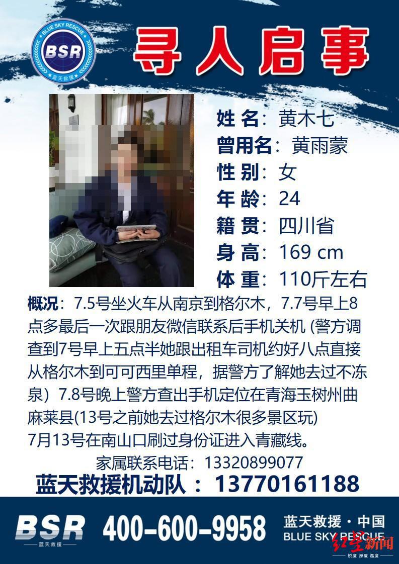 【栏目规划】_警方通报:发现在青海失联女大学生的遗骸,排除他杀