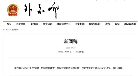"""【英文谷歌优化】_美驻华大使馆发微博 """"告别""""成都总领馆,评论区""""翻车"""""""