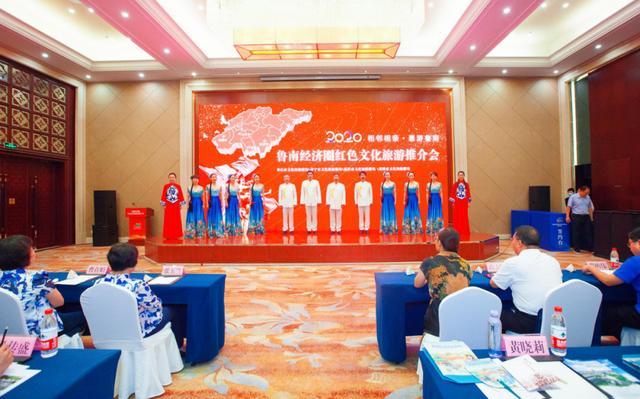 鲁南经济圈红色文化旅游发展大会在临沂举办