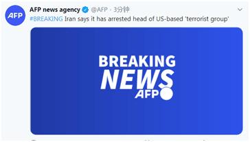 """【洛阳炮兵社区app】_伊朗宣布逮捕美国支持的""""恐怖组织""""头目"""