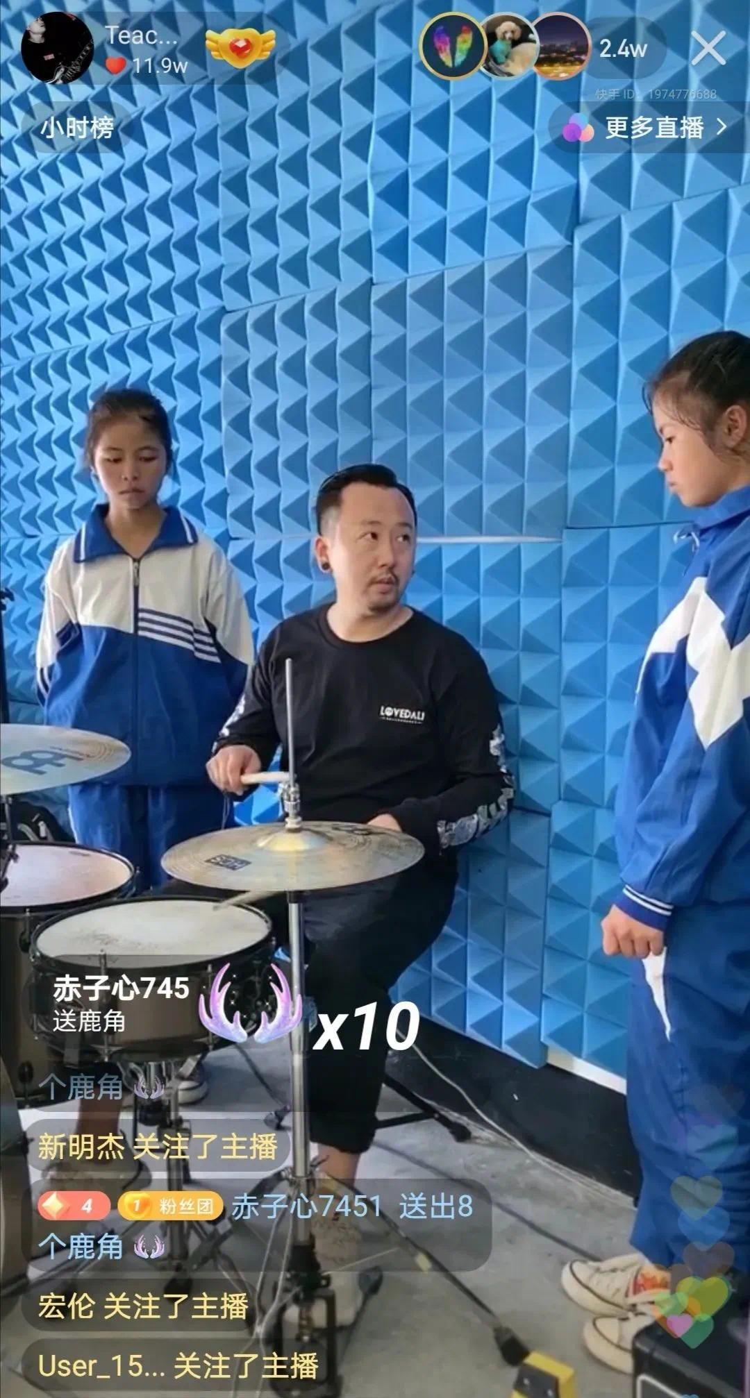| 痛仰乐手教孩子们打鼓。快手截图
