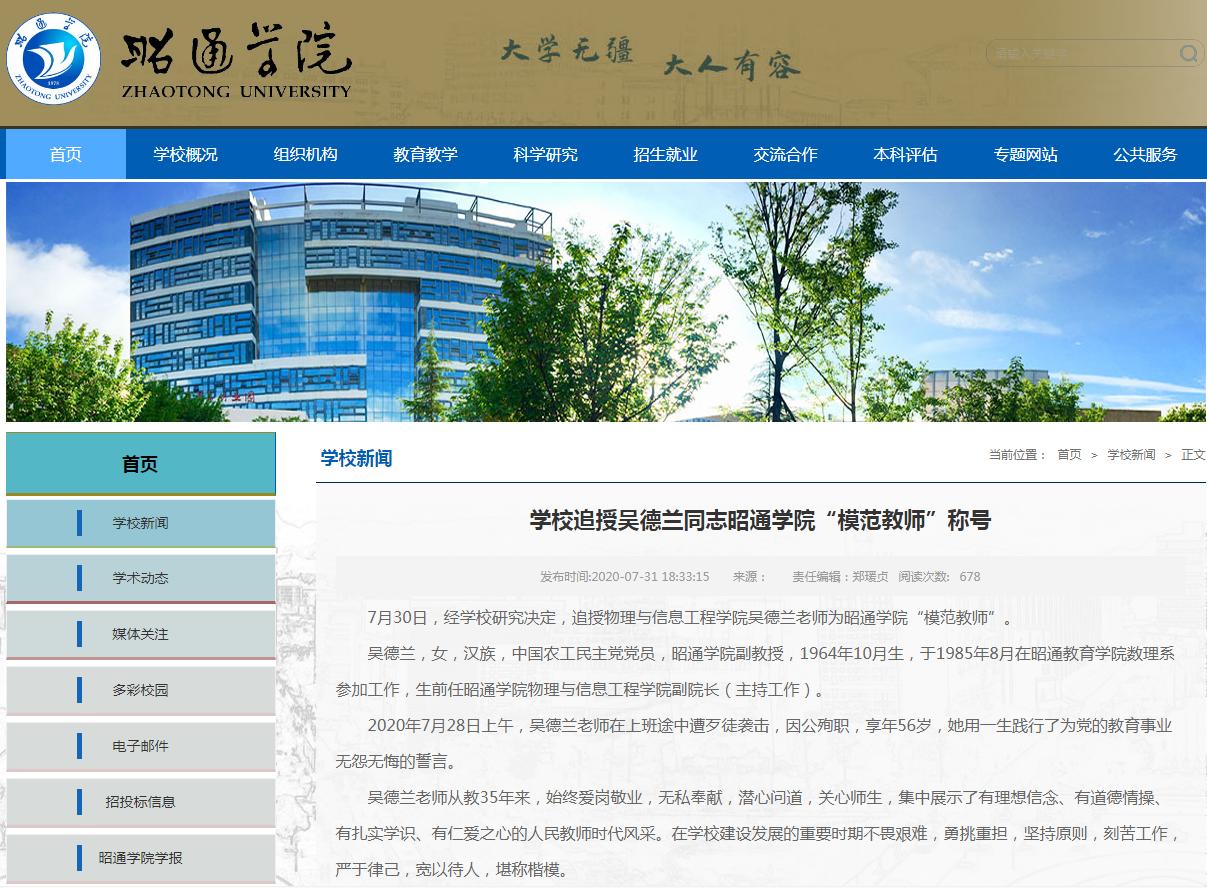 【免费精品软件】_云南女教师被同事持刀杀害 嫌犯曾被举报与女学生有染