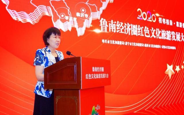 临沂市文化和旅游局党组书记、局长曹首娟主持启动仪式