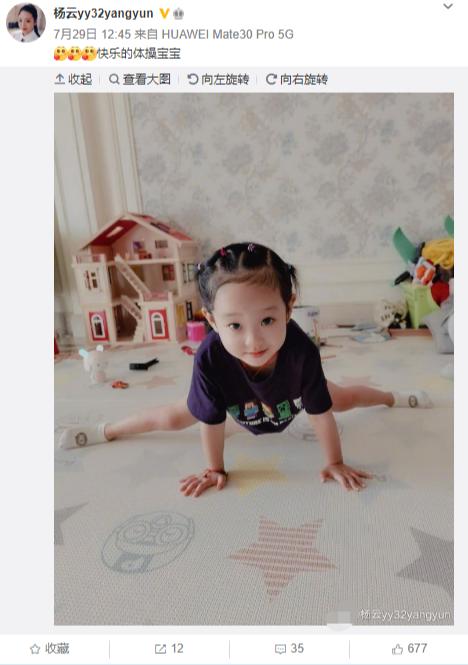 奥运冠军杨威妻子晒萌娃 3岁女儿做一字马很标准