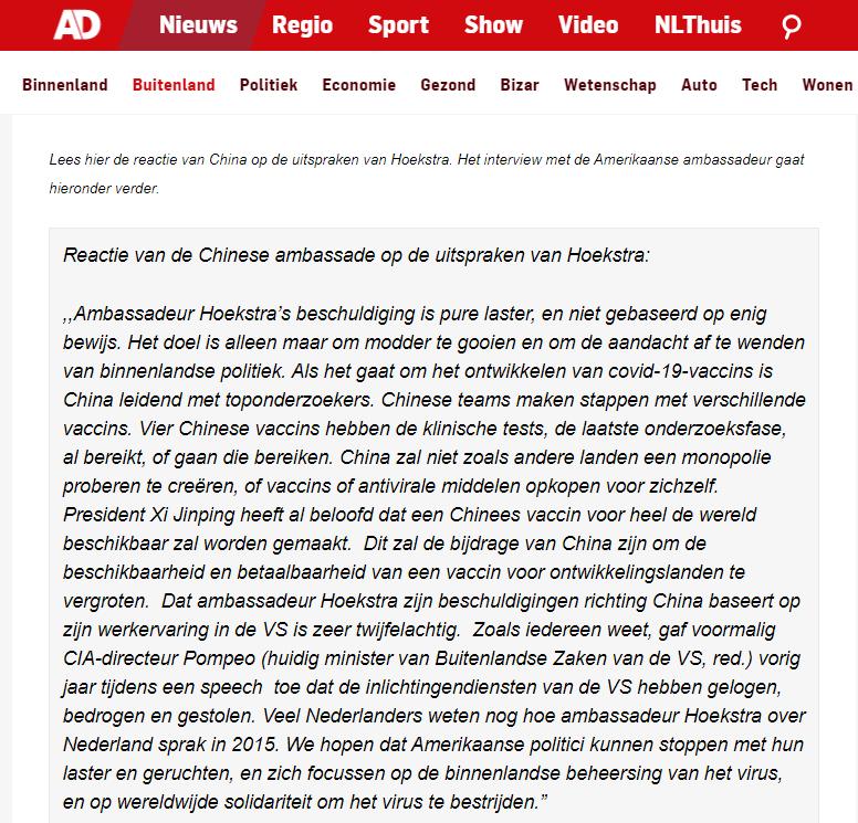 美国驻荷大使污蔑中国盗窃他国新冠疫苗知识产权中使馆驳斥