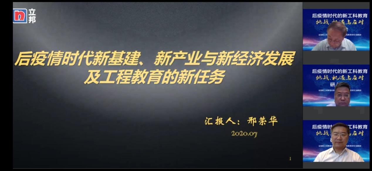 邢榮華作報告