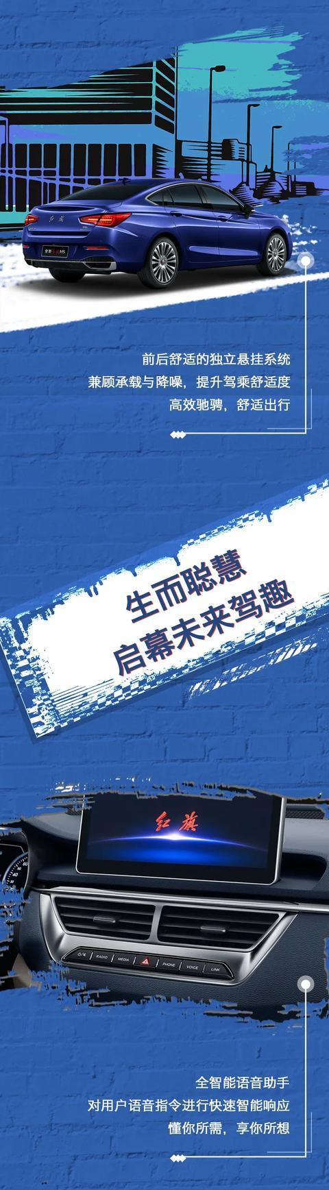全新红旗H5-不敛锋芒,自带高光