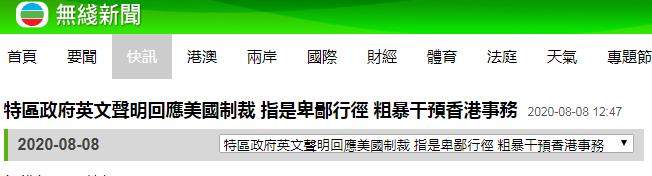 【百度樱花动漫官网关键词优化】_港府称美国制裁是卑鄙行径 林郑:不会被吓怕