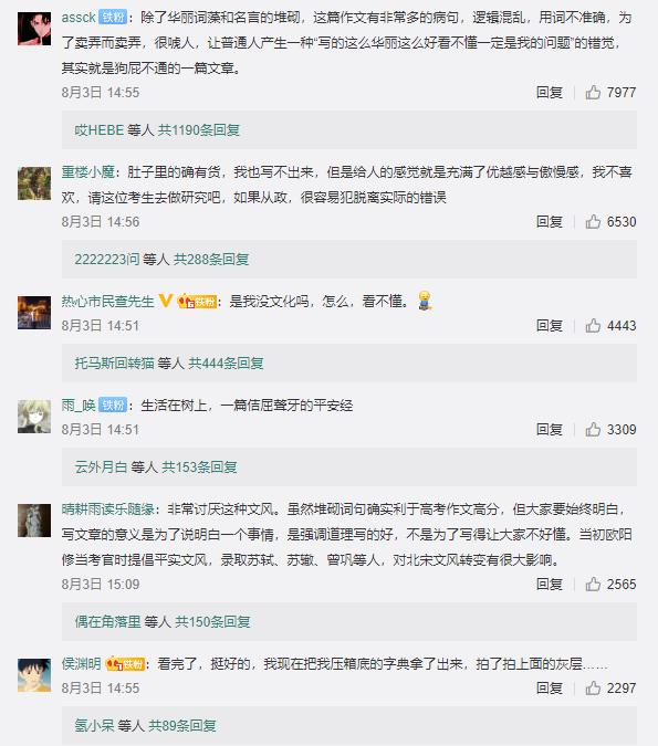 凤凰网民调:超7成网友认为浙江高考作文《生活在树上》不值得打满分