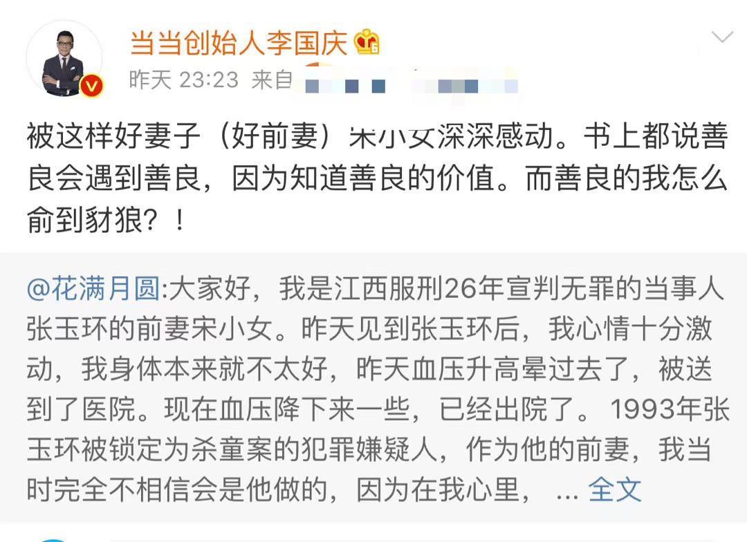 李国庆:被宋小女感动 而善良的我怎么俞到豺狼?