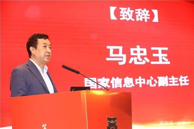 【浪兄】_国家信息中心原副主任马忠玉被双开 涉一罕见问题