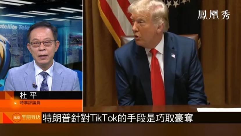 凤凰评论员:特朗普针对TikTok的手段是巧取豪夺