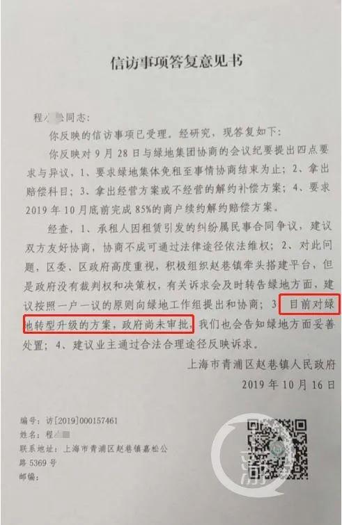 2019年10月16日,上海青浦区赵巷镇政府发文表示,绿地改造项目政府尚未审核。经证实,截至目前该项目仍未获批复。/受访者供图