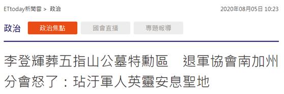 李登辉被曝将葬在五指山军人公墓,台退伍军人:玷污军人安息之地