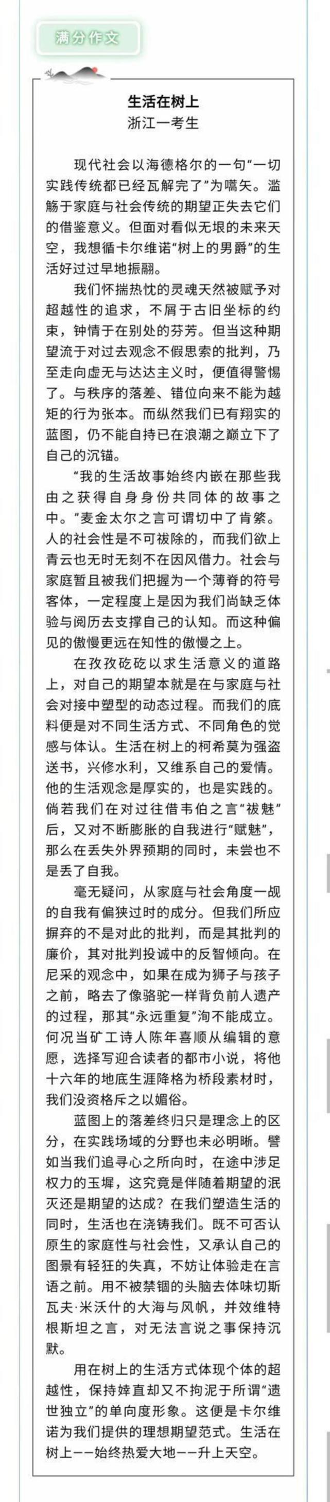 【硬盘挖矿】_浙江高考满分作文引热议 官方回应:评卷程序无任何问题