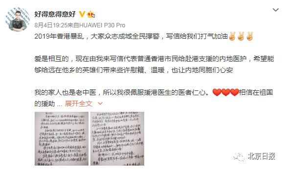 【江有健】_港警发声:内地援港医护请放心,我会尽我所能保护你们