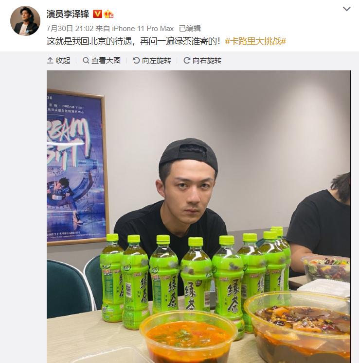 李泽锋收到网友寄的绿茶