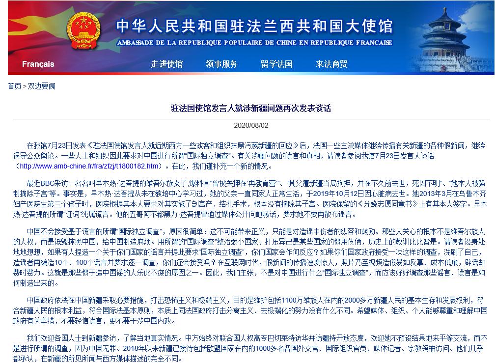 """【网站搜索优化】_中国驻法使馆:中国不会接受基于谎言的所谓""""国际独立调查"""""""