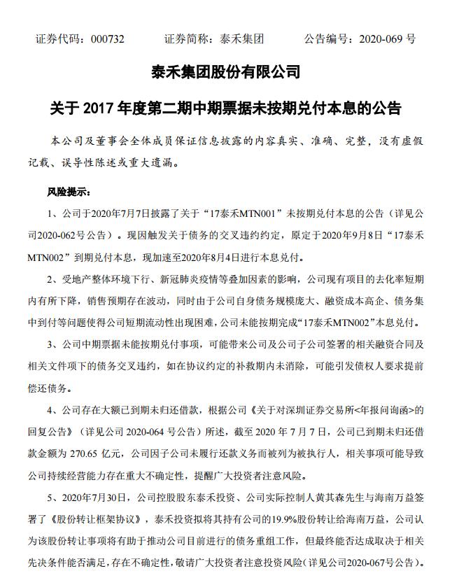 """泰禾集团:公司未能按期完成""""17泰禾MTN002""""本息兑付"""
