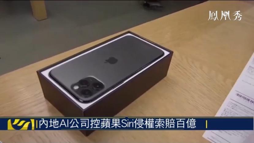 中国AI公司控告苹果侵权,如胜诉苹果大部分产品或不能在中国销售