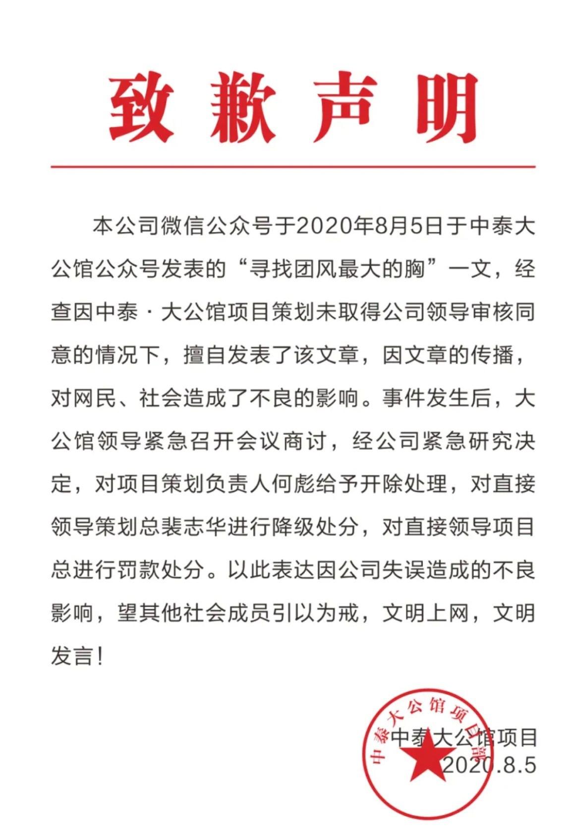 【武则天野史】_湖北一房企发布涉嫌低俗宣传文案,回应:开除项目策划负责人