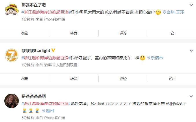 台风黑格比登陆浙江:有人被房子晃醒,室内声音像摩托车