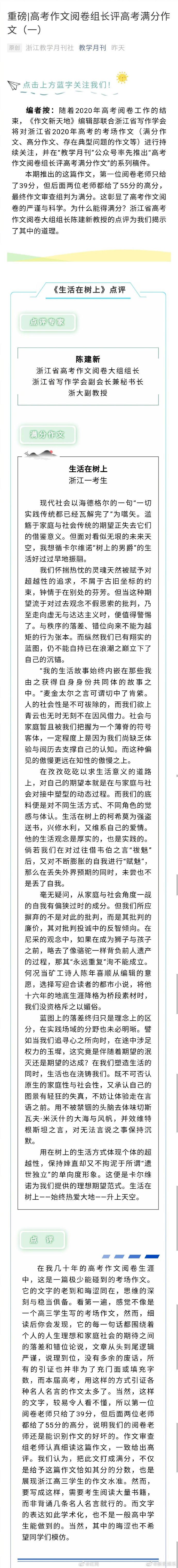 【星尘传说私服】_凤凰网民调:超7成网友认为浙江高考作文《生活在树上》不值得打满分