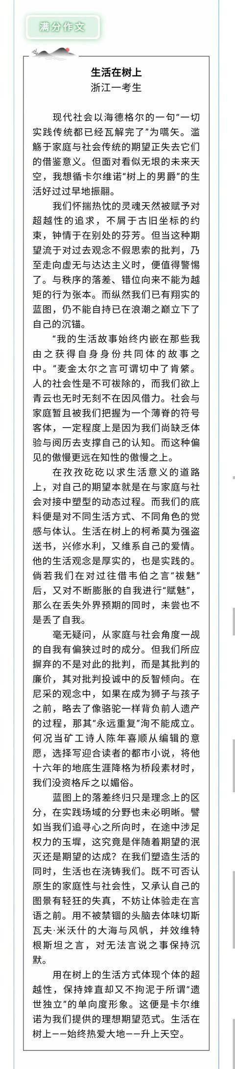 【外部链接】_浙江高考满分作文引热议 省教育考试院:评卷程序没有问题
