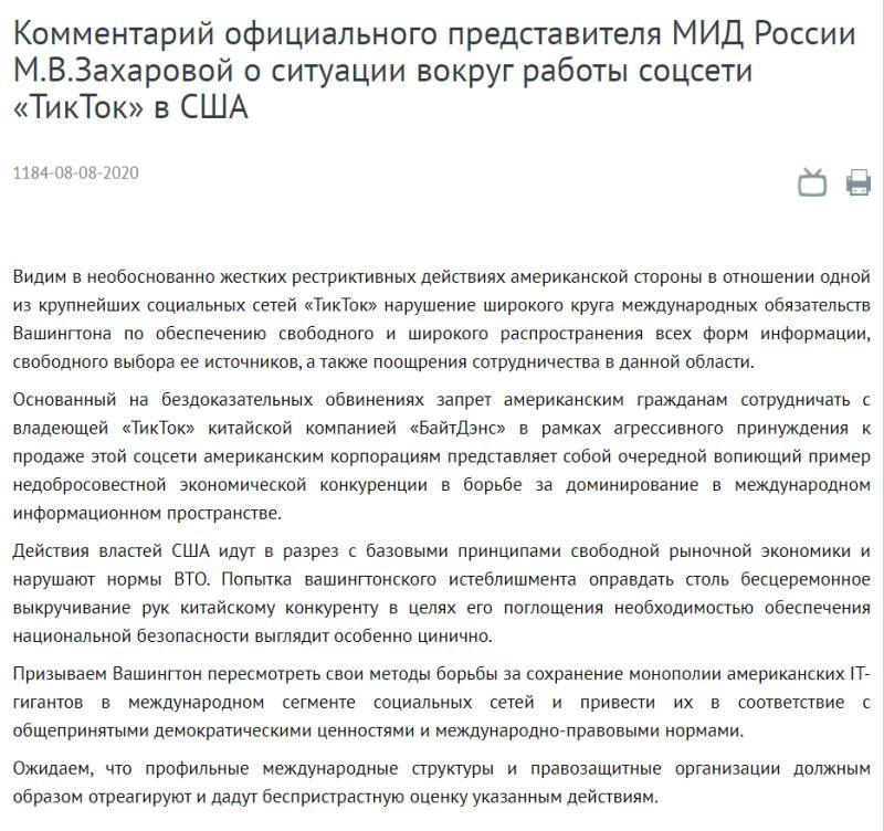 【网站优化合同】_美国禁用TikTok、强迫其出售给美企 俄罗斯表态