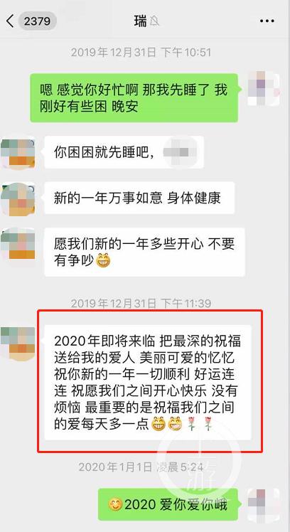 ▲2019年12月31日,小文收到刘某瑞祝福短信,后经证实系群发。受访者供图