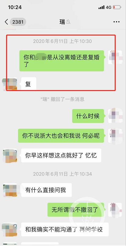 ▲2020年6月11日,刘某瑞承认已经前妻复婚。受访者供图