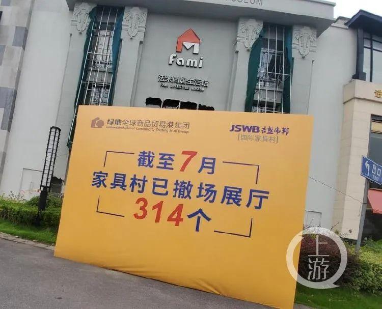 8月3日,上海青浦区,吉盛伟邦家具村打出显眼广告称之为,目前有数314个展位撤场。/上游新闻记者 时婷婷