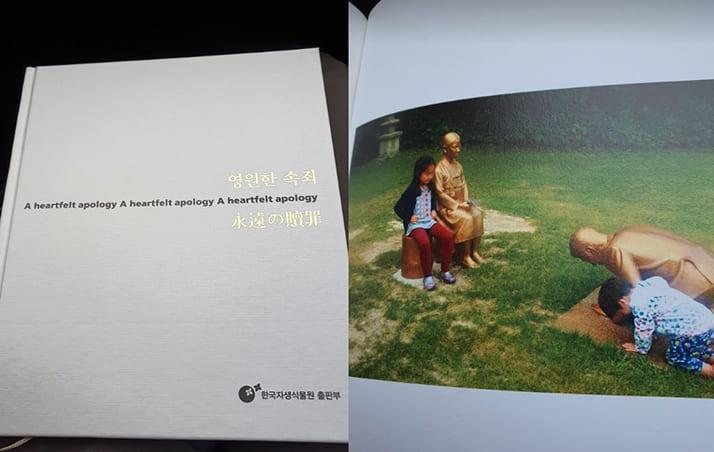 """【南宁草莓视频色版】_韩植物园推出""""安倍下跪像""""写真集:每本70元人民币"""