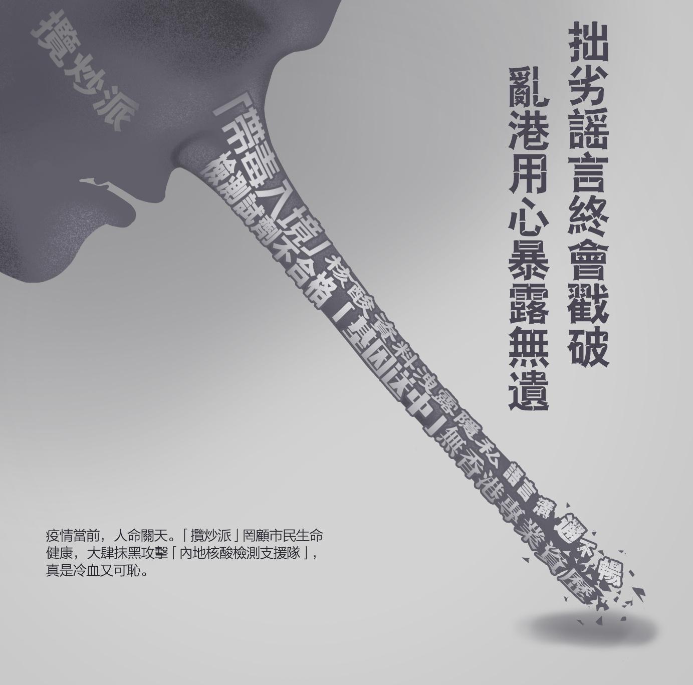 """【btc china】_香港""""揽炒派""""抹黑内地支援抗疫 人民日报发讽刺漫画驳斥"""