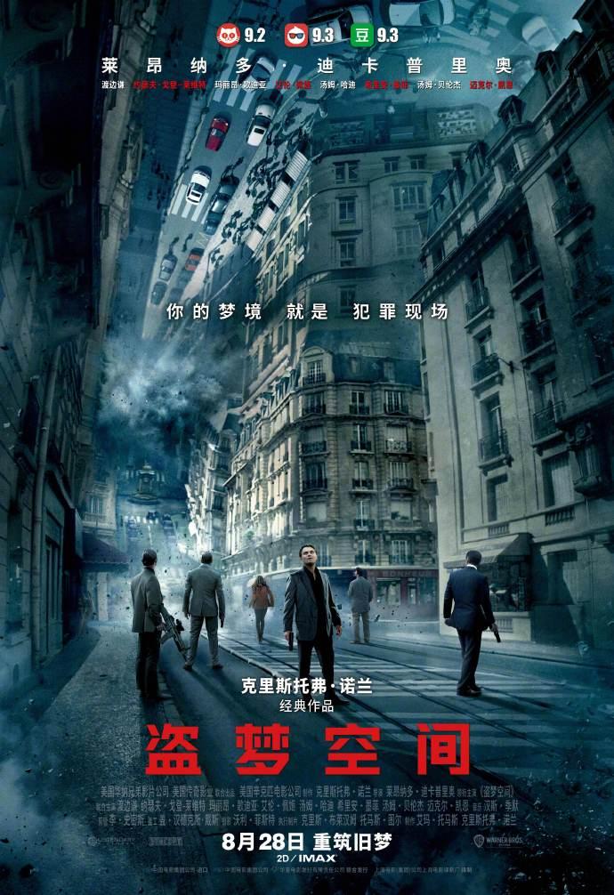 诺兰经典之作《盗梦空间》宣布重映,定档8月28日