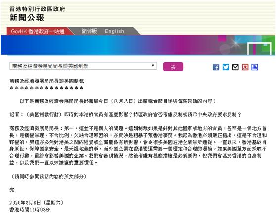 【岳阳快猫网址】_特区政府会否考虑反制或请示中央要求反制美国制裁?香港商经局局长回应